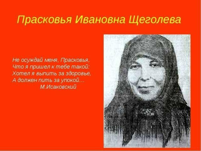Подвиг Прасковьи Ивановны Щеголевой