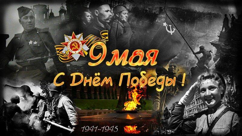 С Днем Победы Фишкяне!