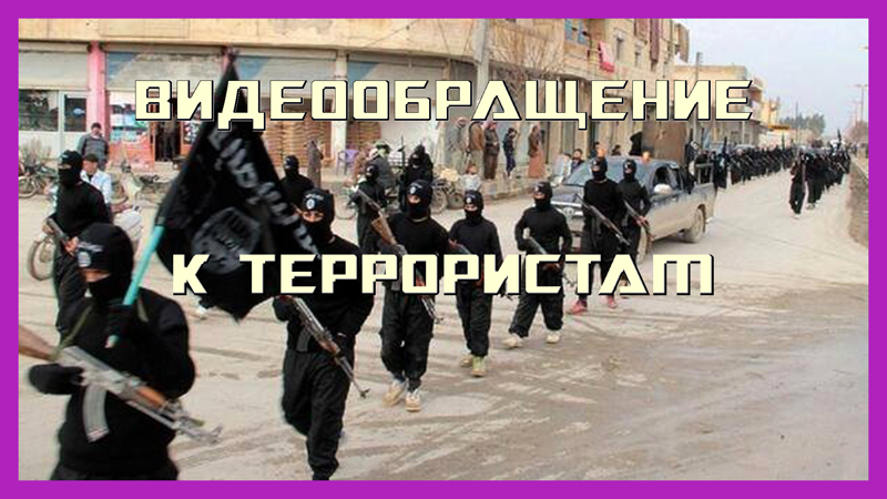 Обращение к террористам