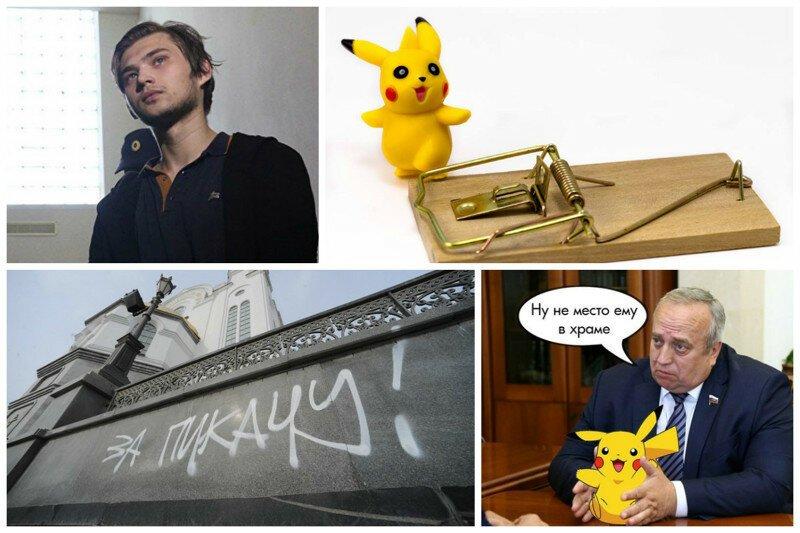 Приговор Руслану Соколовскому - ловцу покемонов в церкви: реакция соцсетей