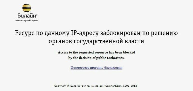 ЕСПЧ дал ход жалобе на массовую блокировку сайтов в России