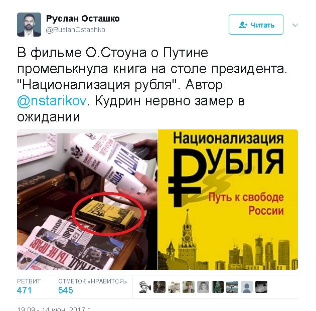 Политические комментарии и картинки из соц. сетей ORIGINAL*  15/06/2017