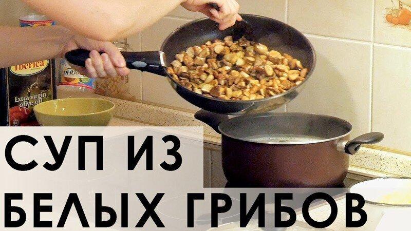 013.  Суп из белых грибов