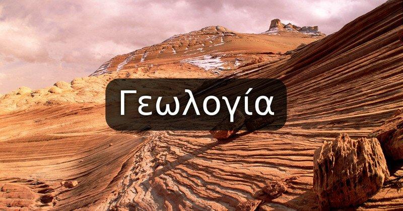Тест по геологии