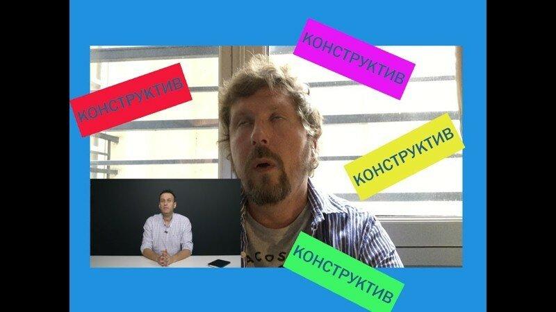 Конструктив от Навального
