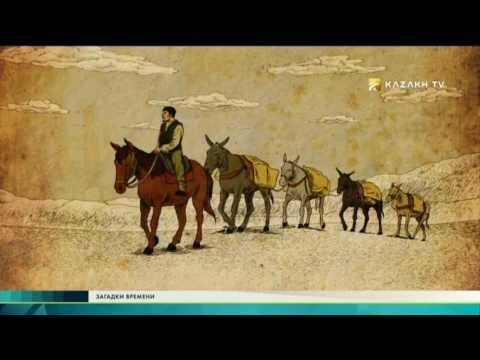 Зарождение астрономии в Казахстане