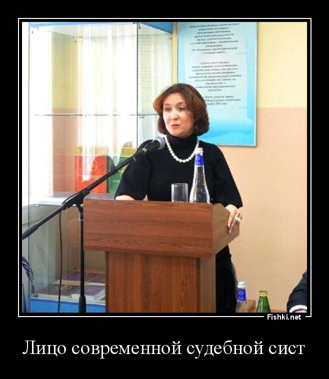 Лицо современной судебной системы:  честность, неподкупность, справедливость....