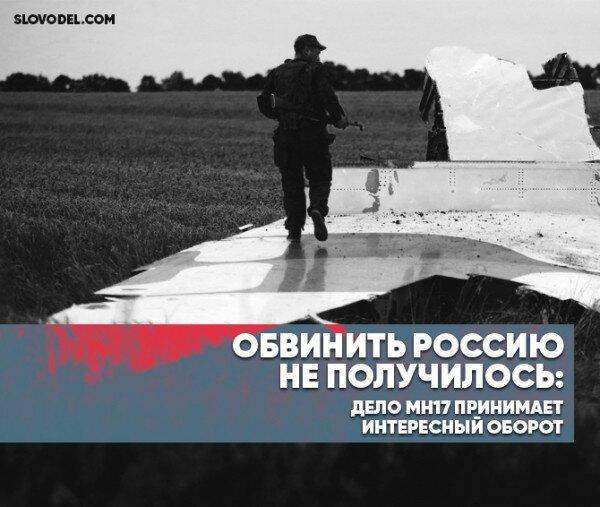 ОБВИНИТЬ РОССИЮ НЕ ПОЛУЧИЛОСЬ: ДЕЛО MH17 ПРИНИМАЕТ ИНТЕРЕСНЫЙ ОБОРОТ