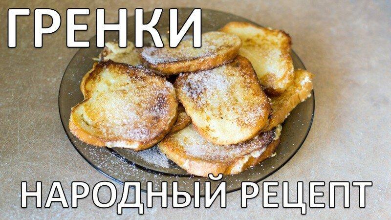 Гренки. Народный рецепт. Быстро и вкусно!