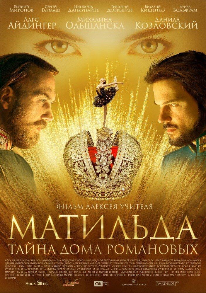 В Москве устроили молитвенное стояние против фильма «Матильда»