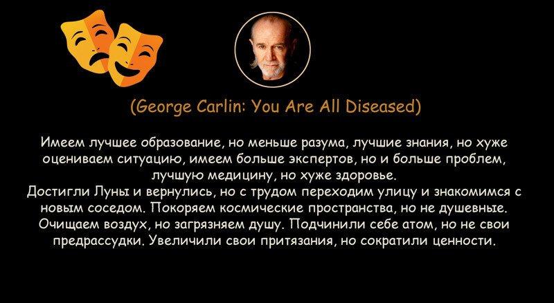 Вспоминаем Джорджа Карлина