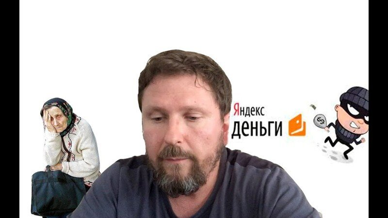 АНТИ: Да здравствует Яндекс.Деньги!