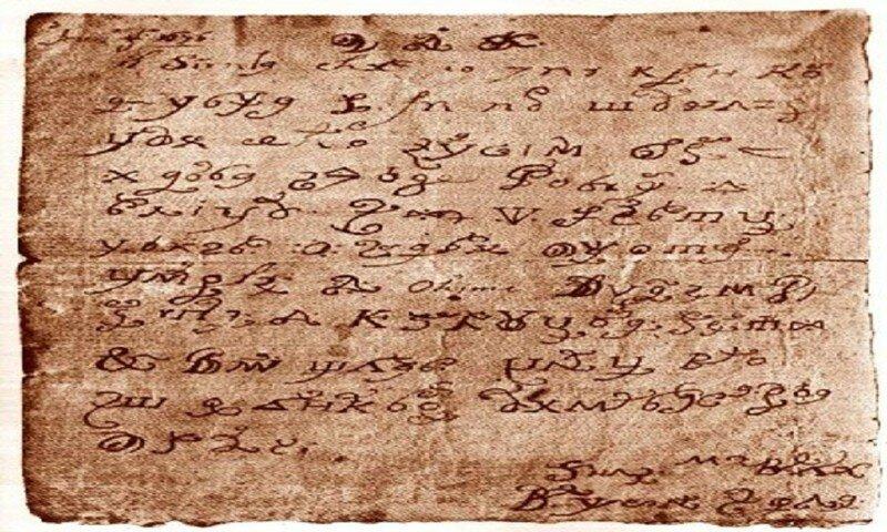 Расшифровано письмо 17-го века, написанное «одержимой дьяволом» монахиней