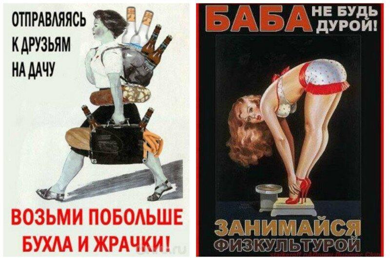 Старые плакаты на новый лад