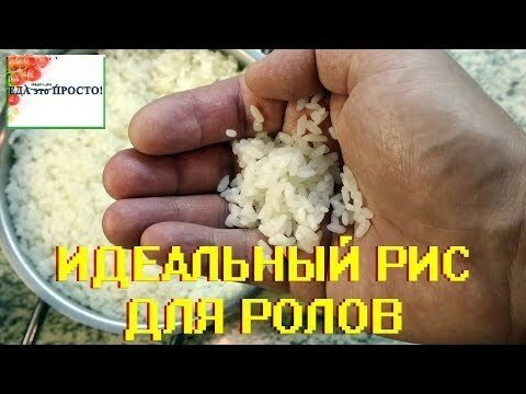 Идеальный рис для суши и роллов