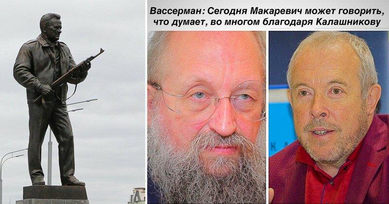 Скандальный памятник Калашникову в Москве: реакция соцсетей