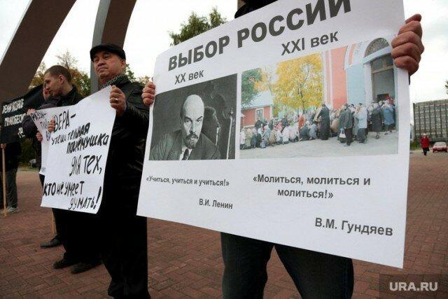 В Перми атеисты вышли с провокационными плакатами на митинг против мракобесия