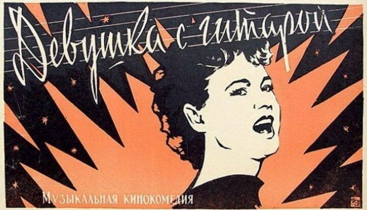 """5 интересных фактов о фильме """"Девушка с гитарой"""""""