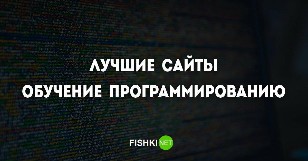 Подборка сайтов для тех, кто решил освоить программирование