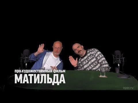 """Обзор киношедевра """"Матильда"""" от Дмитрий Юрьича и Клим Саныча"""