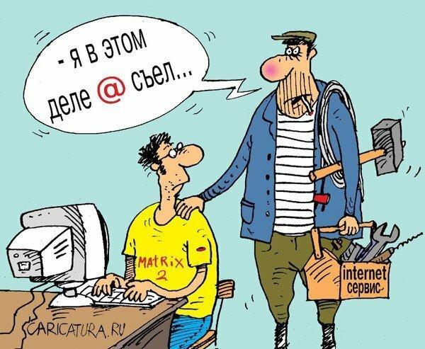 """Заработок в интернете"" в иллюстрациях карикатуриста"
