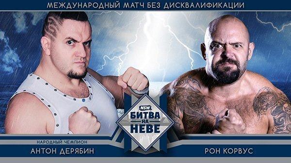 NSW Битва На Неве 2017 - Главное Рестлинг шоу в Санкт-Петербурге