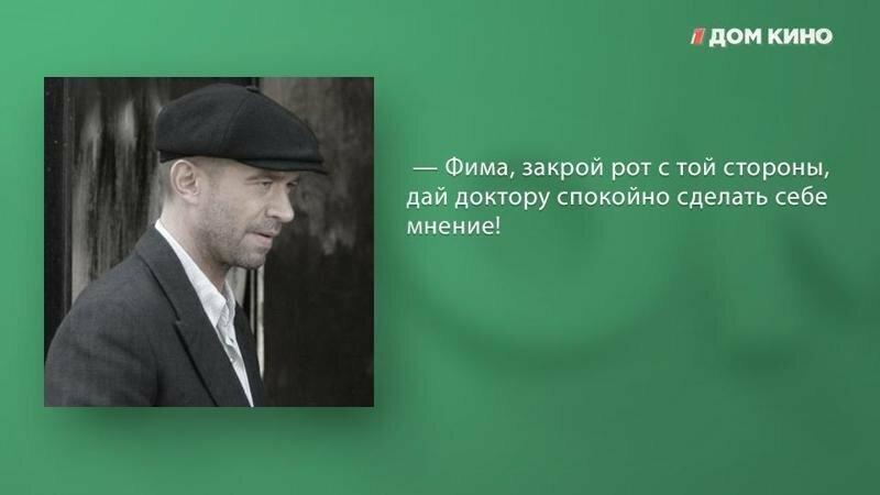 "15 цитат из сериала ""Ликвидация"""