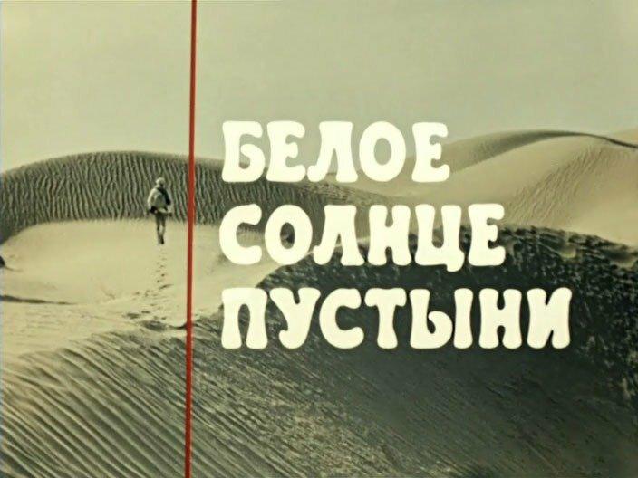 Секреты кино. Белое солнце пустыни