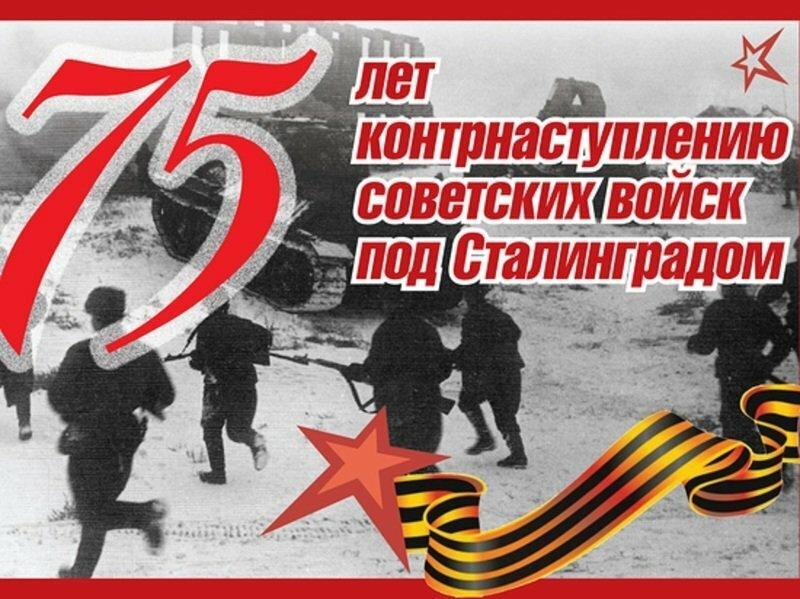 Контрнаступление под Сталинградом: прорыв вопреки