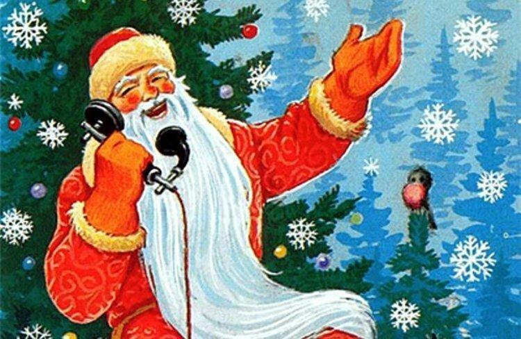 Позвонить Деду Морозу на Новый Год!
