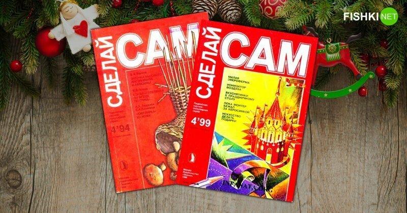 """Журнал """"Сделай сам"""": Новый год в стиле 90-х"""