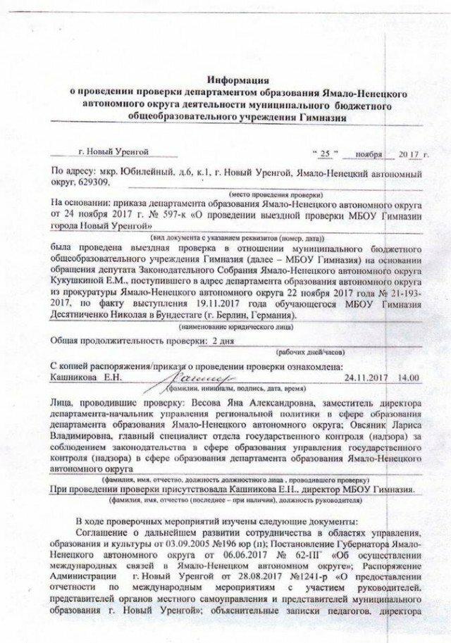 Итоги проверки гимназии Нового Уренгоя