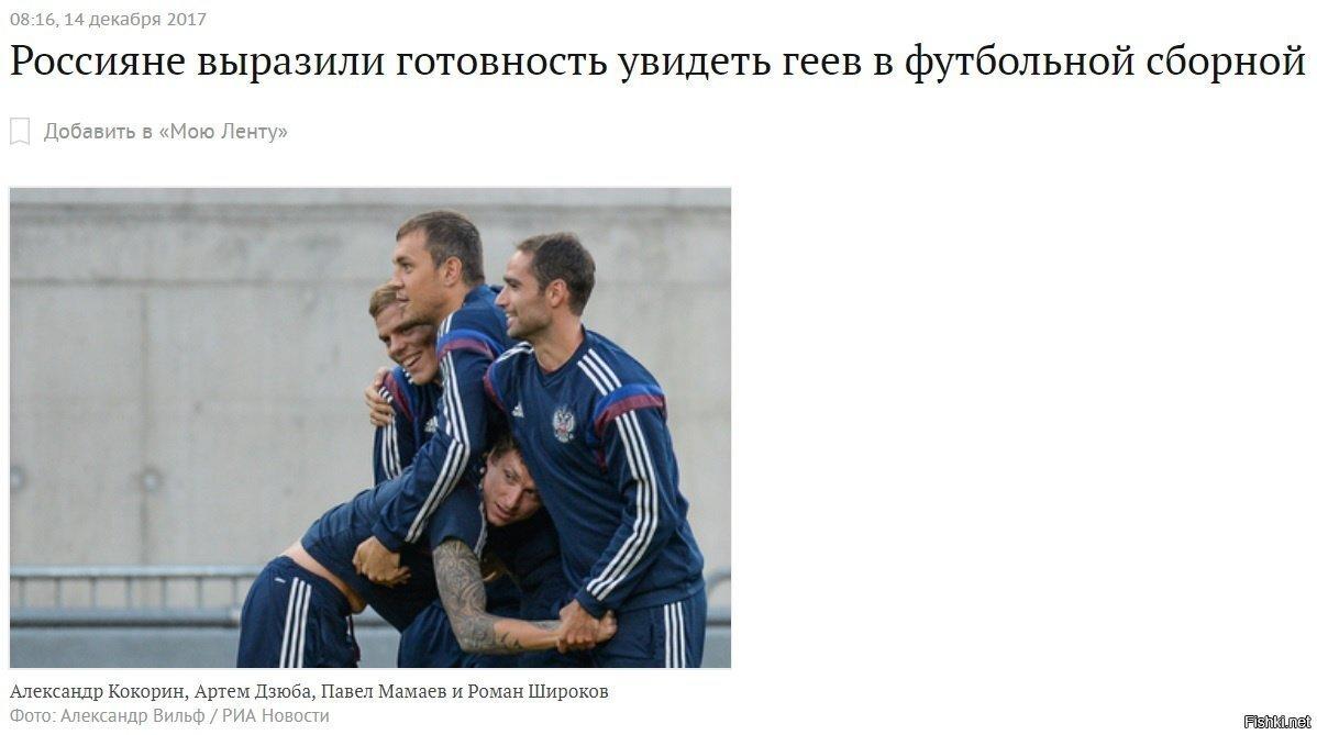 Заголовок статьи и фото на одном популярном новостном сайте ))) Болельщиков у...