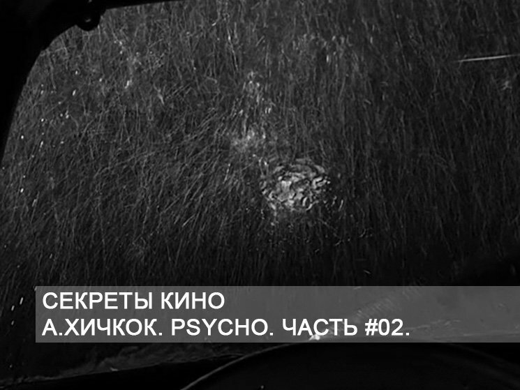 Секреты кино. А.Хичкок. Psycho/Психоз. Часть #02