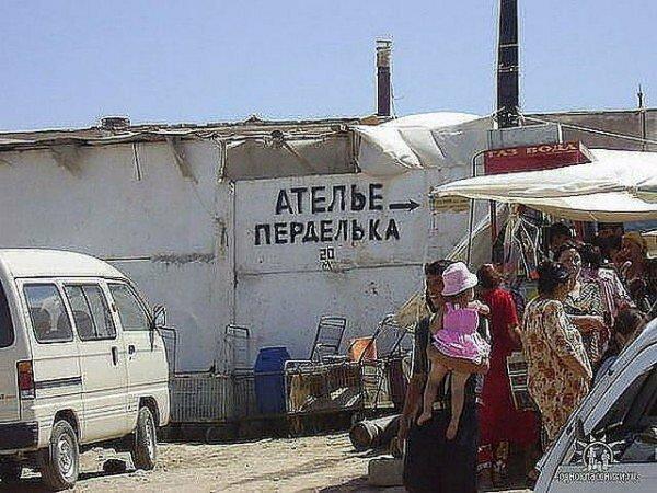 Реклама в Узбекистане