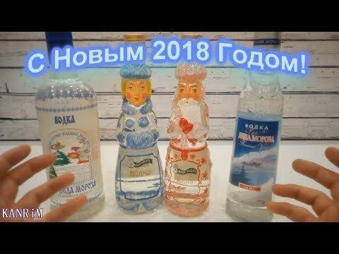 Краткий обзор новогодних крепких напитков деда Мороза