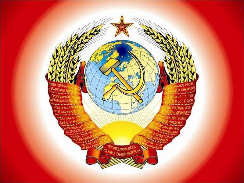 С Новым Годом мой СССР!