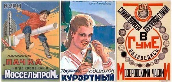 Какая реклама была в СССР?