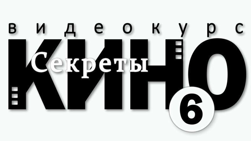 Секреты Кино. Кавказская пленница. Эпизод #02