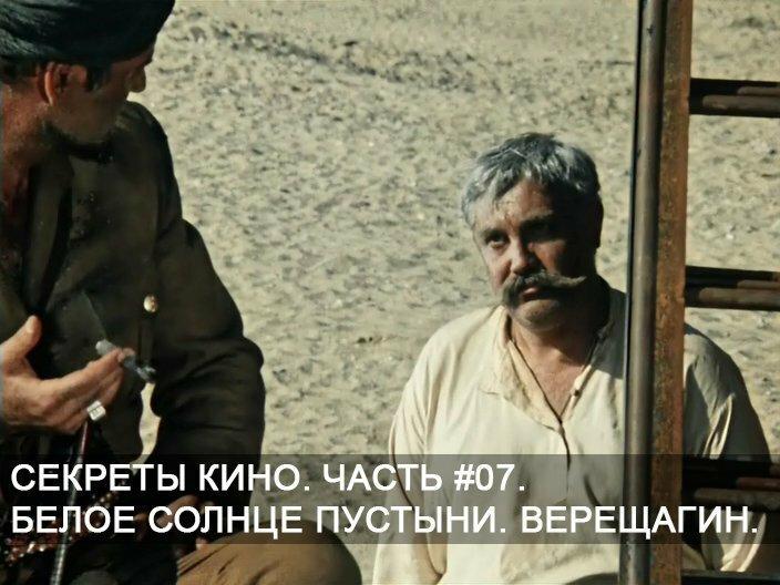 """Секреты кино. Белое солнце пустыни. Эпизод """"Верещагин"""""""