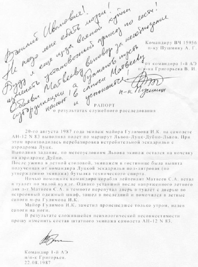 Как в ВВС решались конфликты во время СССР
