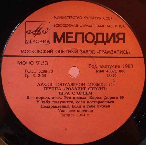 Заводы-изготовители виниловых пластинок в СССР