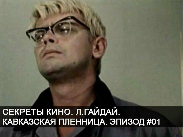 Секреты кино. Л.Гайдай. Кавказская пленница