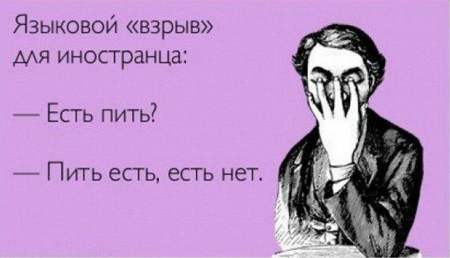 Тонкости русского языка, которые иностранцам не понять