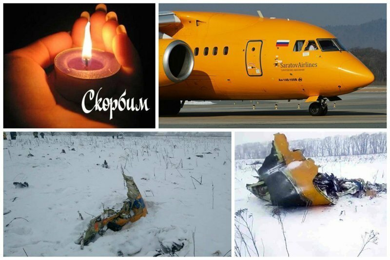71 человек погиб в результате крушения самолета в Подмосковье