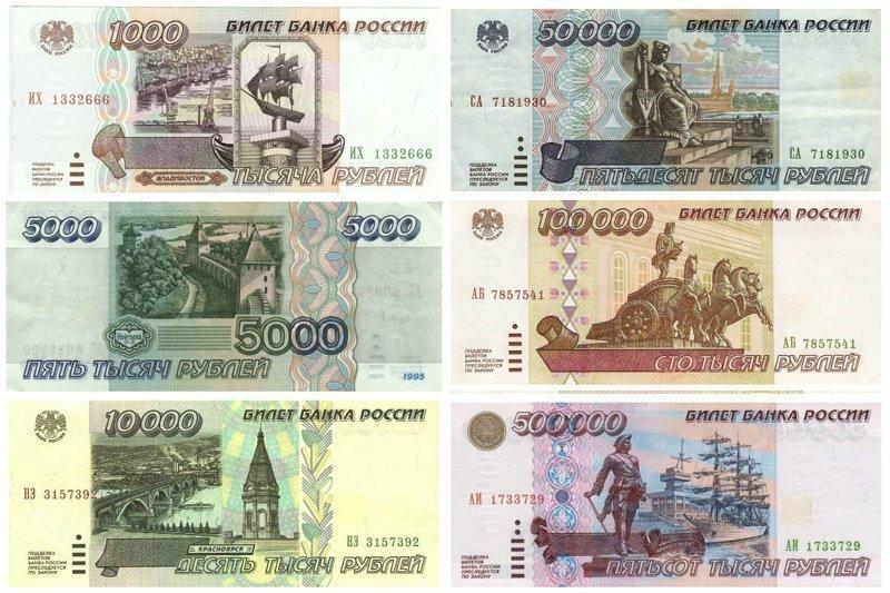 Срочно проверяйте ваши старые заначки - деноминированные рубли стоят кучу денег