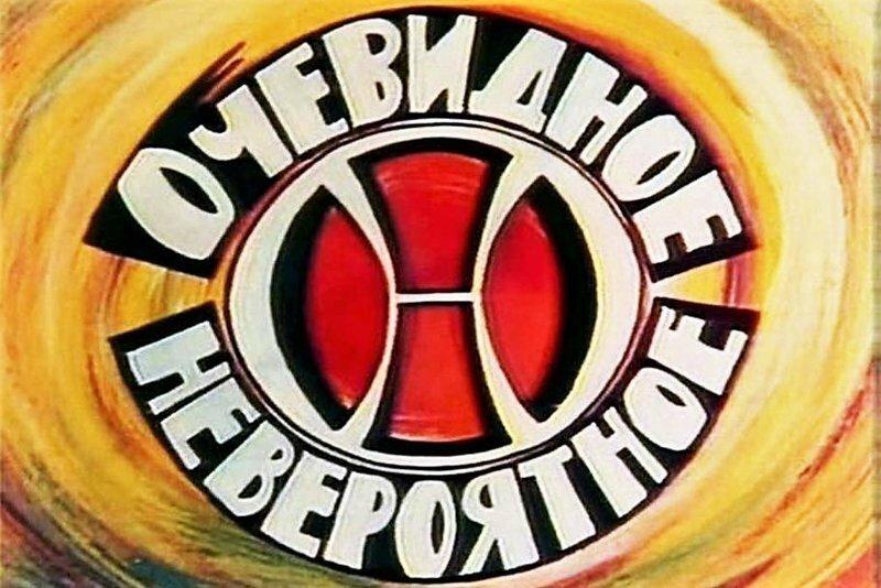 Программа «Очевидное-невероятное» в жизни Сергея Капицы
