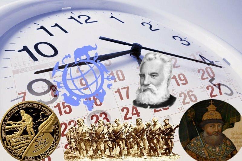 Календарные фишки. Люди и события 3 марта
