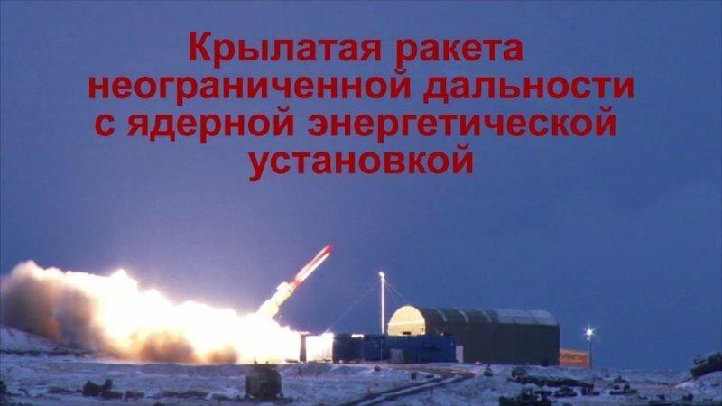 Несколько слов про крылатую ракету с ядерным источником энергии