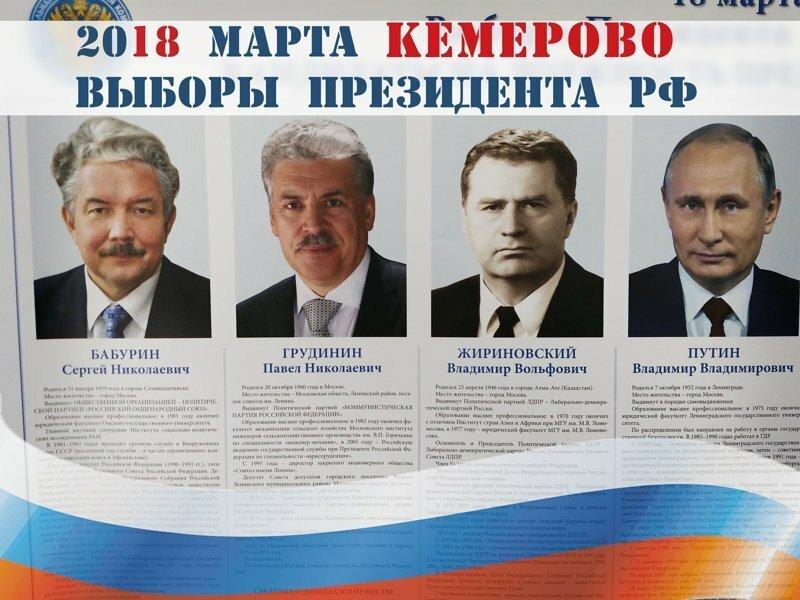Как проходят Выборы в моём городе Кемерово